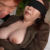 目隠しエックスビデオ ドマゾ熟女を調教